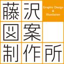 雑駁記——藤沢図案制作所——