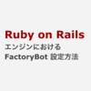 Ruby on Rails エンジンにおけるFactoryBotの設定方法