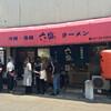 六盛(別府市)冷麺