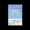 【書評】『リフレクション』熊平 美香