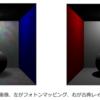 レイトレーシング(10): 拡散反射と面光源