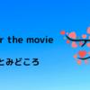 「2gether THE MOVIE」ネタバレなし感想と見どころ