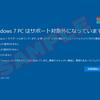 Windows7サポート終了でワンビジネス