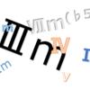 コードをローマ数字で表す意味とその理由について【音楽理論その⑥】