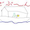 屋形船に乗る・・・らしい。