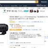 SIGMA150-600mm F5-6.3 DG OS HSMがamazonタイムセールで価格.comより安くなってるぞ!
