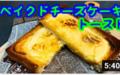 ■ベイクドチーズケーキトースト:パンレシピ