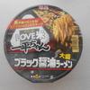 姫路市のキリン堂で「明星 ラブこめ一平ちゃん大盛 ブラック醤油ラーメン」を買って食べた感想