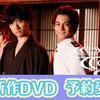 6月新作DVD予約開始しました!