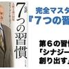 【7つの習慣】第6の習慣「シナジーを創り出す」をマスターする!