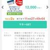 【ポイントUP中】セゾンカードインターナショナル発行!一撃12000ポイント(10800マイル)