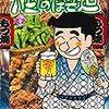 『酒のほそ道(41)』 (ニチブンコミックス) 読了
