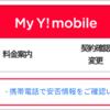 ワイモバイルで MNP 予約番号を取得する方法