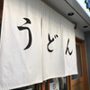 東京 立川〉百名店のうどんを楽しんできました。