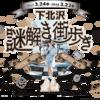 【ネタバレ】リアル脱出ゲーム「下北沢謎解き街歩き」練習問題を解説