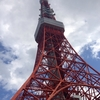 東京タワーに行ってきたよ!!
