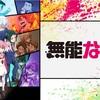 2020/10-12月期終了アニメアンケート