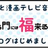 新ブログ立ち上げました!【育児・ドラマ・漫画・音楽】
