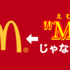 """【マクドのロゴは""""M""""じゃない!?】企業のロゴに隠された秘密が奥深すぎた話"""