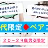 ◆9/27(金)20代ペアコン神栖鹿嶋◆
