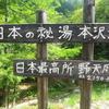 【登山】 6月下旬 八ヶ岳 テント泊縦走 2日目