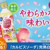 Twitterでカルピスソーダ完熟白桃が100名に当たる!