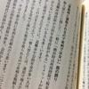『はじめての確定拠出年金』日経編集委員の確定拠出年金の本を読みまして