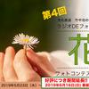 第4回ラジオDEフォトグラフ-フォトコンテスト開催!魅力溢れる花の写真大募集!(終了)