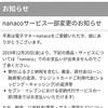 nanaco(ナナコ)カード仕様変更に慌てる