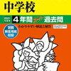 三田国際学園中学校、7/18(土)開催のオンライン学校説明会の予約を受け付けているそうです!
