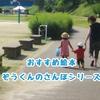 【おすすめ絵本】ぞうくんのおおかぜさんぽシリーズ