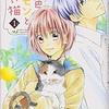 『空色レモンと迷い猫』
