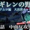 【新ギレンの野望】 アムロ編 大出世チャレンジプレイ(目指せ将軍! 連邦軍大将!) 第6話 「中南反攻作戦」