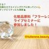 高い抗酸化力で大人気!化粧品原料「フラーレン」勉強会に参加しました。