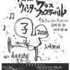 松江ウィンターブラスフェスティバル2020