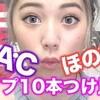 【コスメ】MACリップつけ比べ!!【メイク】【ほのばび企画】