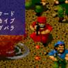 【初見動画】PS4【アーケードアーカイブス ゲバラ】を遊んでみての評価と感想!【PS5でプレイ】