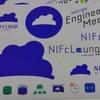 【イベント】「ニフクラ エンジニア ミートアップ第8回」を開催します(2018/9/19)