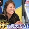 シングルマザー大家族の早野加奈がナカイの窓に!旦那と離婚した理由に笑った