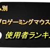 【ゲーム別】海外プロゲーミングマウスパッド使用者ランキング【CS:GO,Fortnite,Overwatch,PUBG,Apex Legends,Rainbow Six Siege】