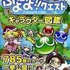 RPGアプリ『ぷよクエ』でイライラしてしまう行為4選