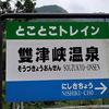 鉄印旅【錦町~広島~大阪】