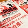 東大卒・三浦奈保子さんがFP3級を受けたそうです