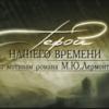 ドラマ版『現代の英雄』(2006) - レビュー