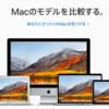 【誰得】毎年買い換えるならiPhoneよりMacパソコンな件