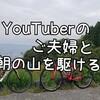 YouTuberのご夫婦と朝の山を駆ける!!!!