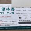 株主優待到着 【3548】バロックジャパンリミテッド