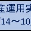 資産運用実績(10/14~10/18)