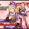 【GEREO】レイラ【バレンタイン】 評価 破砕/神属性