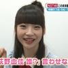 マジ?速報1位NGT荻野由佳『AKBグループに革命を起こしたい!』